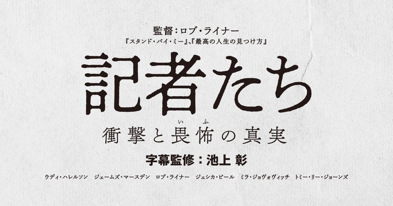 画像: 映画『記者たち~衝撃と畏怖の真実~』公式サイト