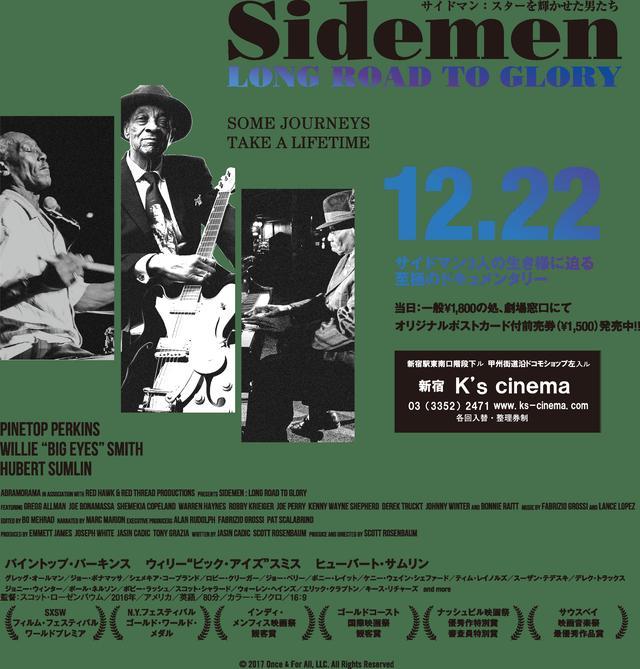 画像: Sidemen | サイドマン:スターを輝かせた男たち