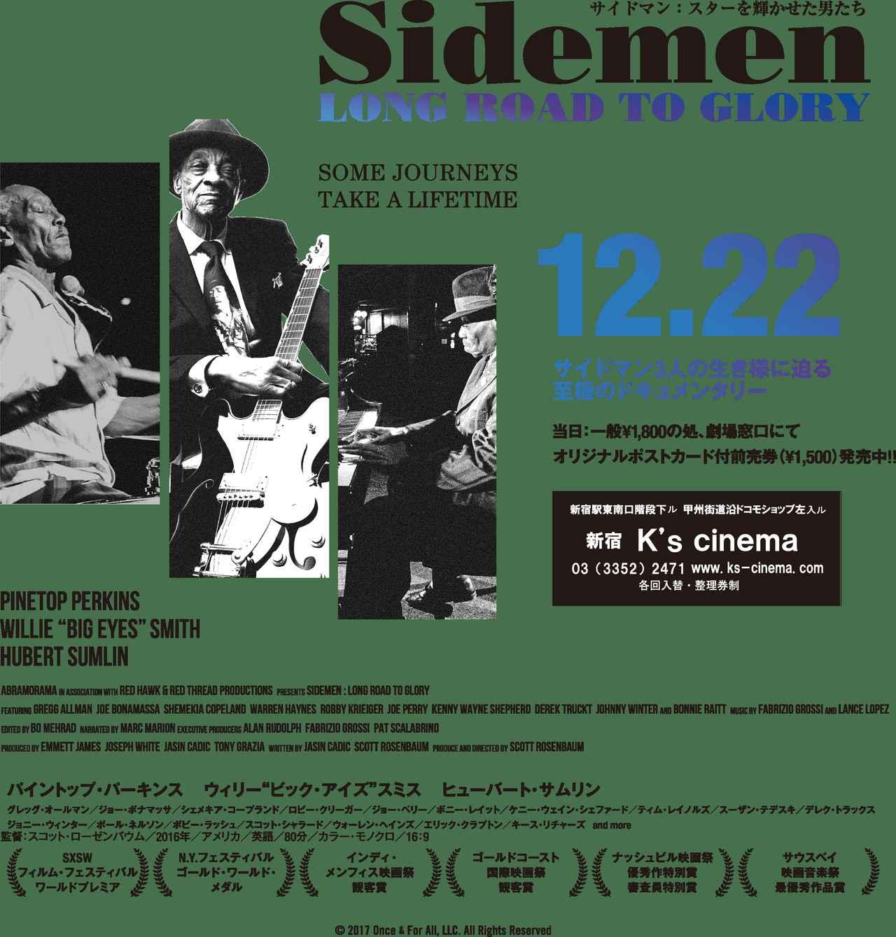画像: Sidemen   サイドマン:スターを輝かせた男たち