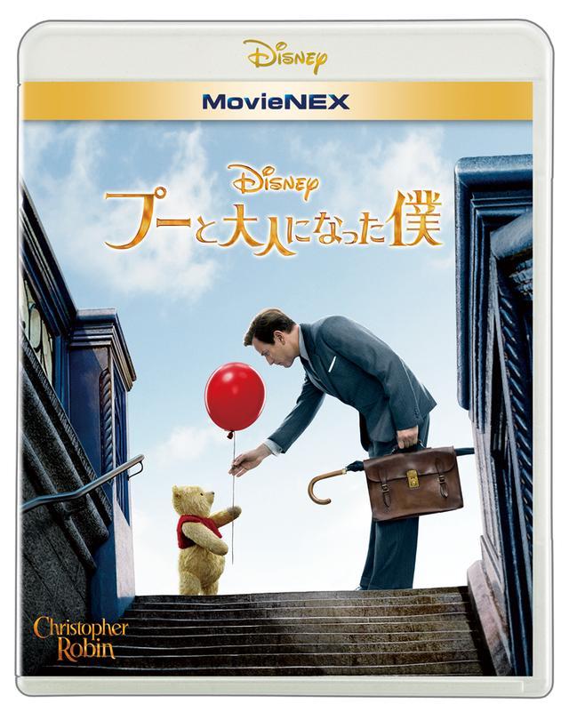 画像1: 【必見】「プーと大人になった僕」が早くもMovieNEXに登場!