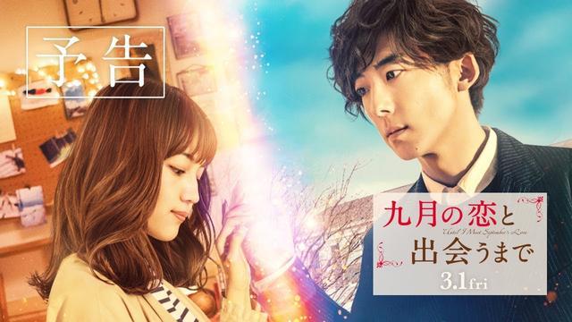 画像: 映画『九月の恋と出会うまで』予告【HD】2019年3月1日(金)公開 youtu.be