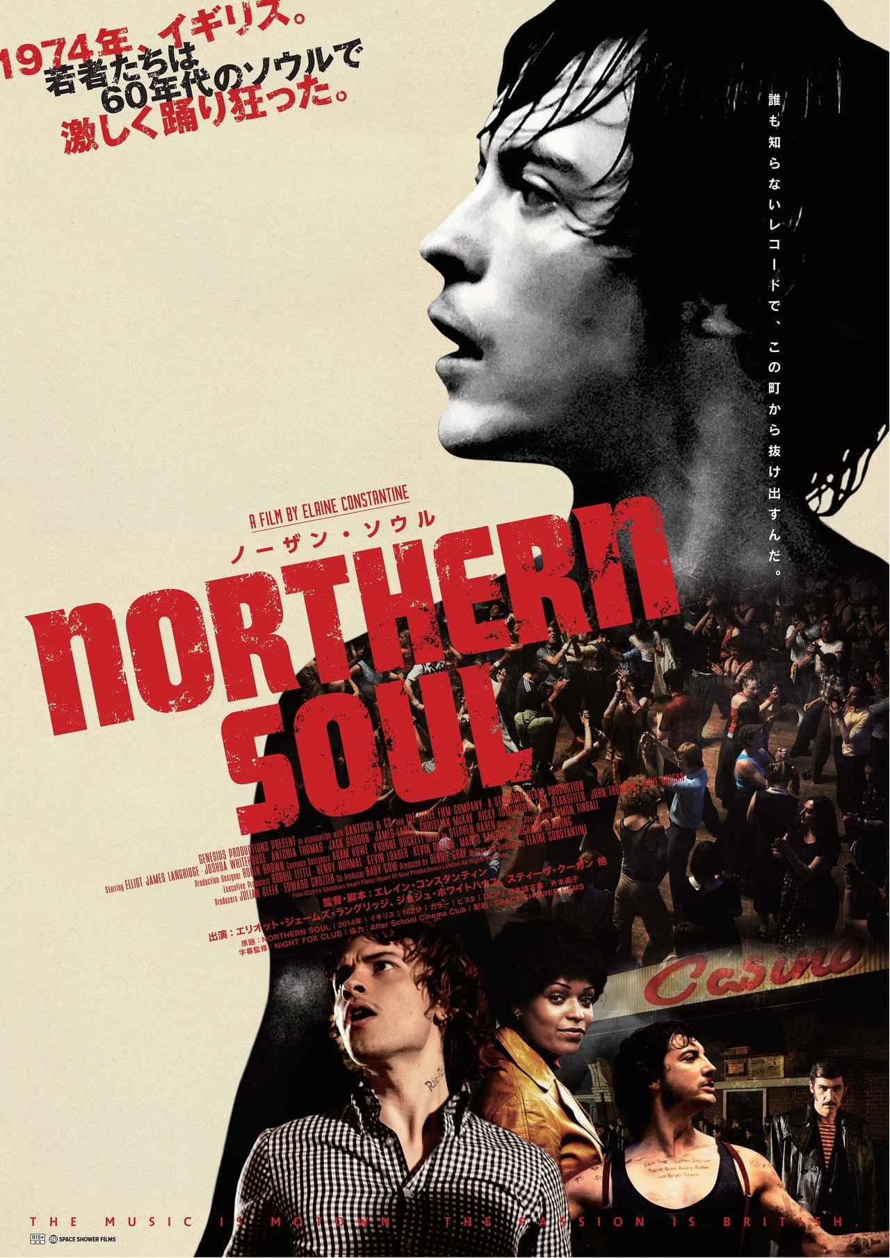 画像1: 1970年代のイギリスでソウル音楽に出会い人生が変わった青年の物語『ノーザン・ソウル』公開決定