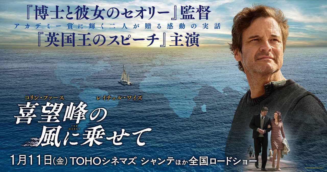 画像: 映画『喜望峰の風に乗せて』公式サイト