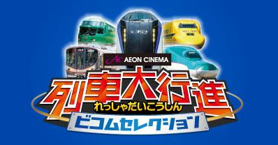 画像: 列車大行進ビコムセレクション   ビコム株式会社