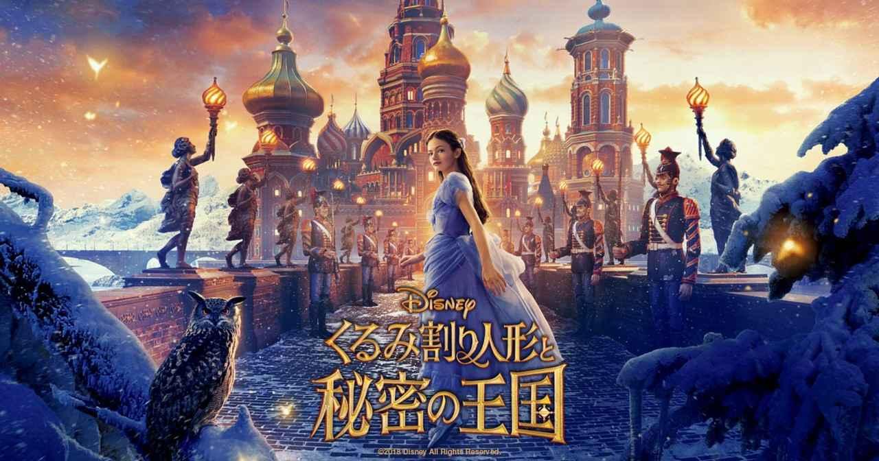 画像: くるみ割り人形と秘密の王国 映画 ディズニー公式