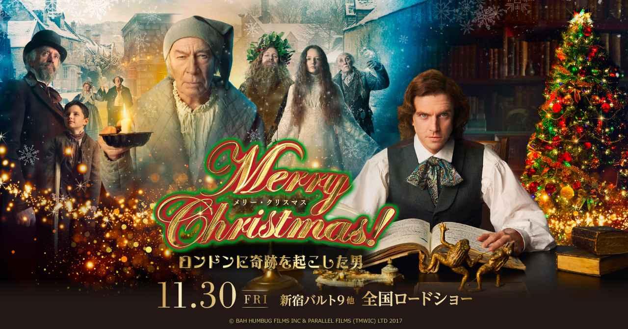 画像: 映画『Merry Christmas!~ロンドンに奇跡を起こした男~』公式サイト
