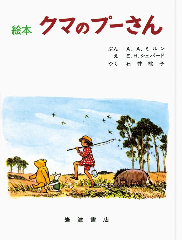 画像: 絵本『クマのプーさん』 岩波書店刊