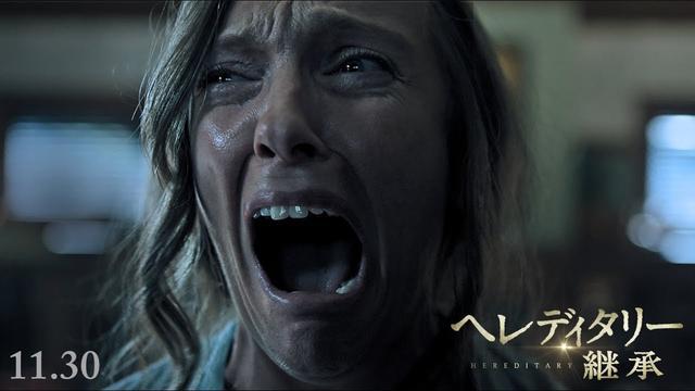画像: 【超恐怖】これが現代ホラーの頂点 11.30公開『ヘレディタリー/継承』90秒本予告 www.youtube.com