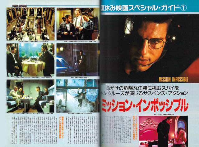 画像: 夏休み映画として公開され96年最大のヒット作となった「ミッション・インポッシブル」第1作(1996年8月号)