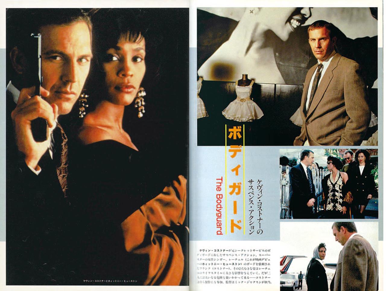 画像: ケビン・コスナーとホイットニー・ヒューストンの「ボディガード」は大ヒットとなった(1992年11月号)