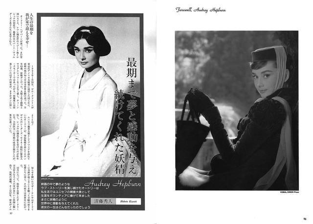 画像: 日本で絶大な人気を誇る永遠の妖精オードリー・ヘプバーン死去により、追悼記事が組まれた(1993年4月号)