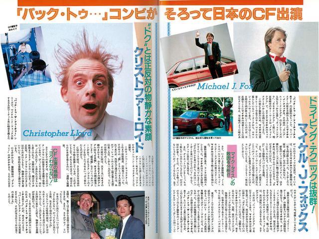 画像: 「バック・トゥ・ザ・フューチャー」のコンビ、マイケル・J・フォックスとクリストファー・ロイドがそれぞれ日本のCMに(1990年6月号)