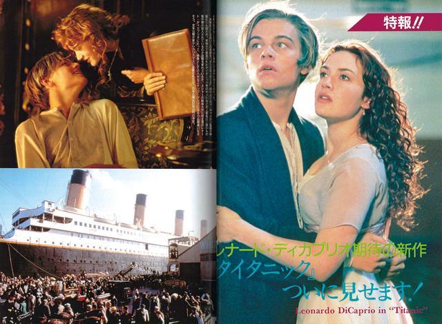 画像: 超大作として製作されていた「タイタニック」の特報。1997年末に公開され記録破りの大ヒットに((1997年10月号)