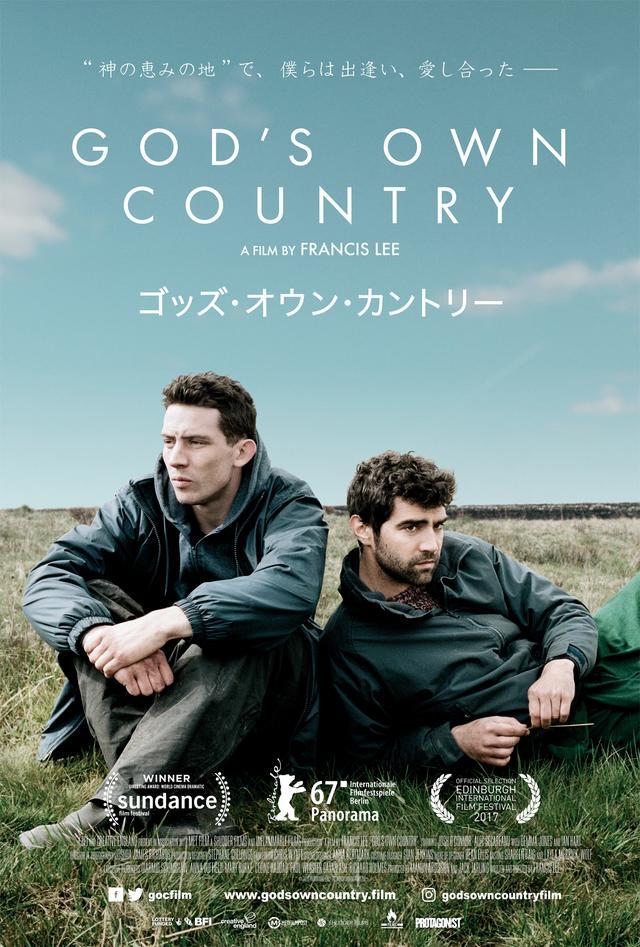 画像: 東京国際レズビアン&ゲイ映画祭でチケット即完の話題作『ゴッズ・オウン・カントリー』劇場で限定上映中!