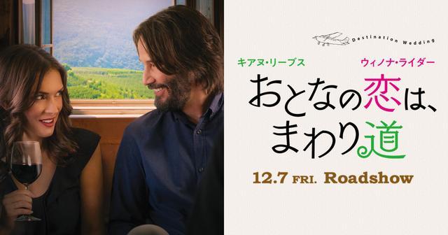 画像: キアヌ・リーブス×ウィノナ・ライダー 映画『おとなの恋は、まわり道』12月7日(金)全国公開