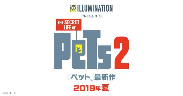 画像: 映画『ペット2』公式サイト