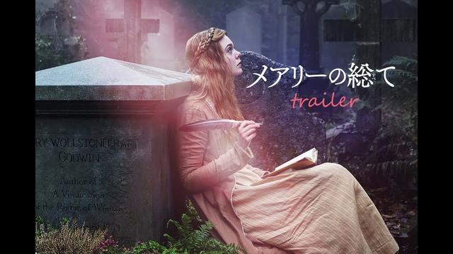画像: 【公式】『メアリーの総て』予告編 12.15公開 www.youtube.com