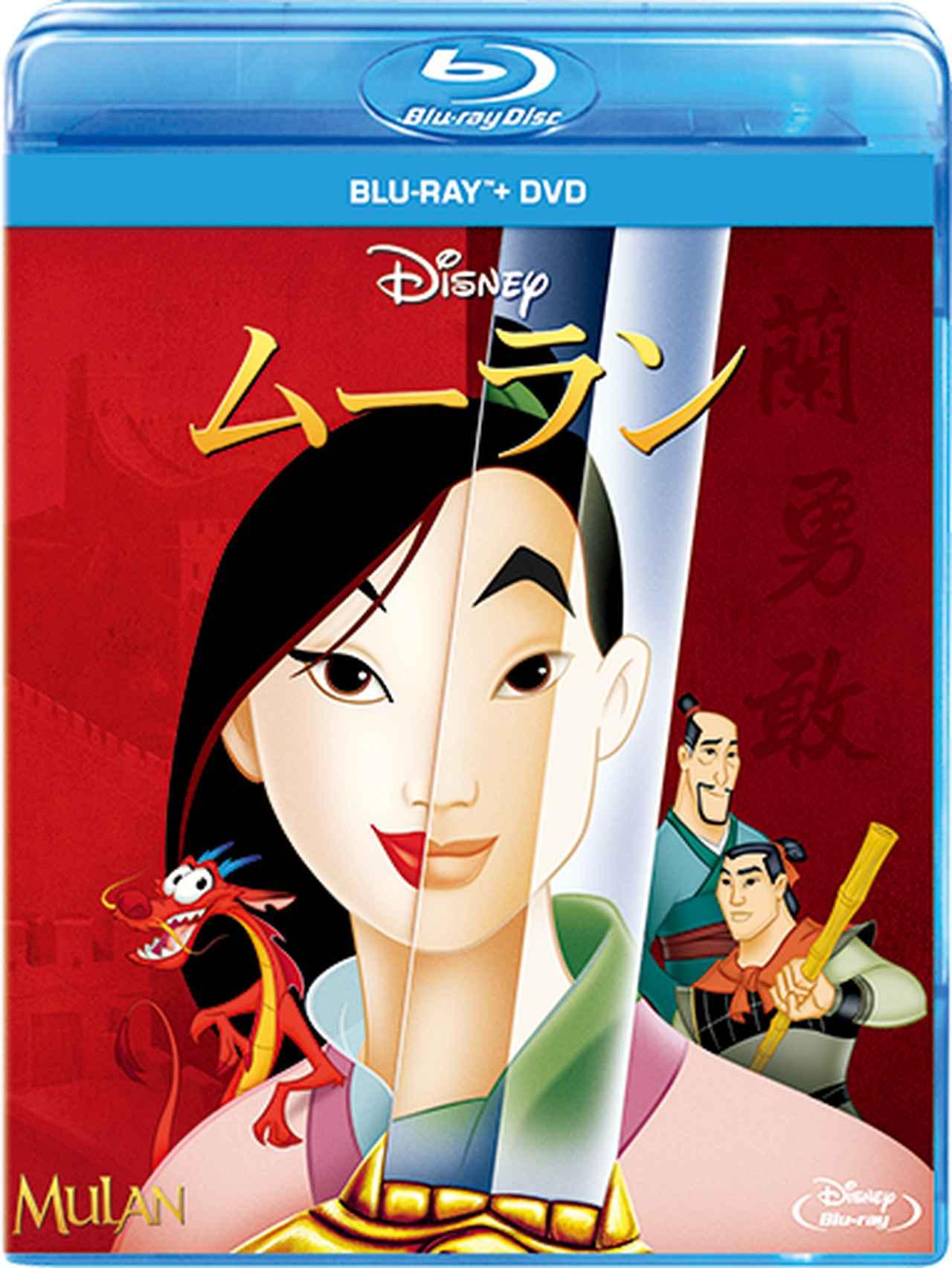 画像: 「ムーラン」 ブルーレイ+DVD発売中、デジタル配信中