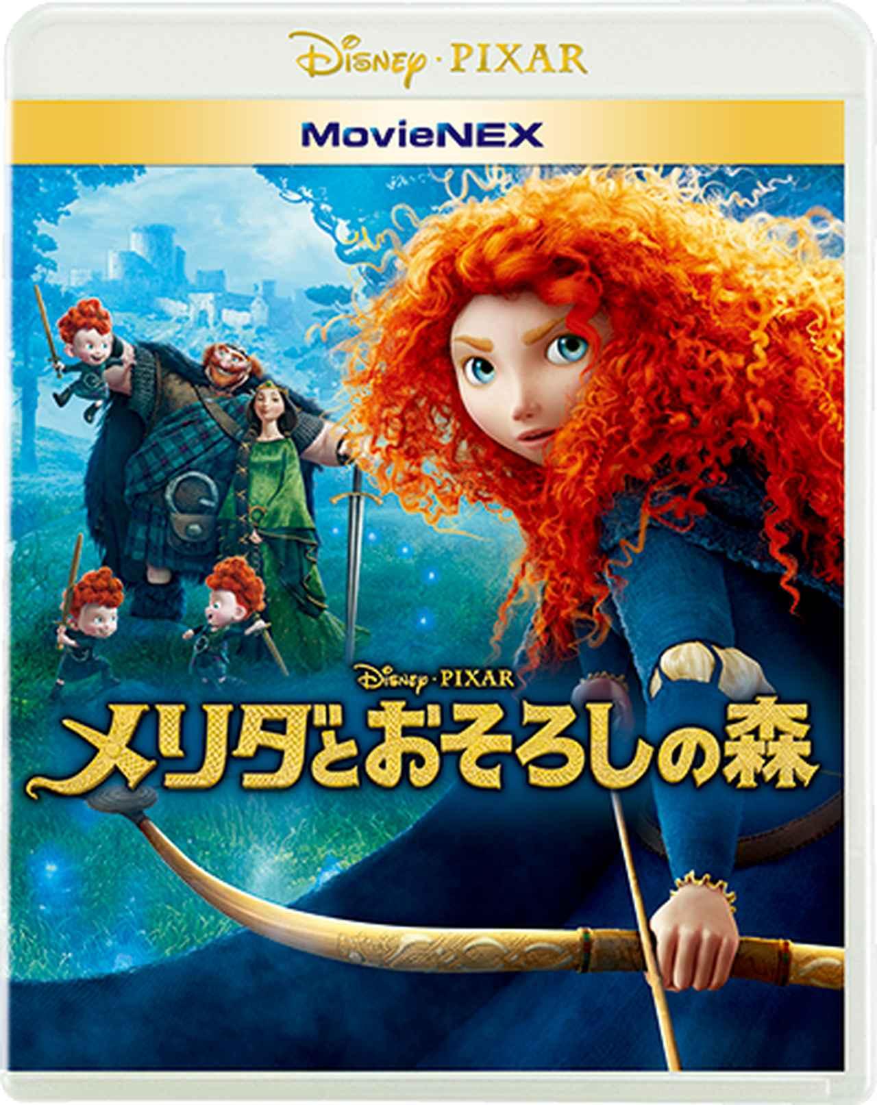 画像: 「メリダとおそろしの森」 MovieNEX発売中、デジタル配信中
