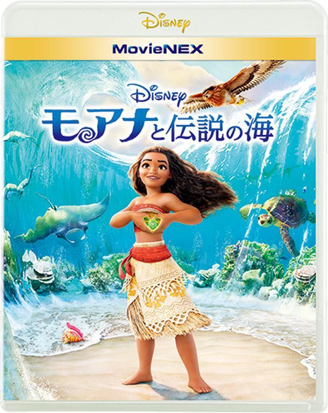 画像: 「モアナと伝説の海」 MovieNEX 発売中、 デジタル配信中