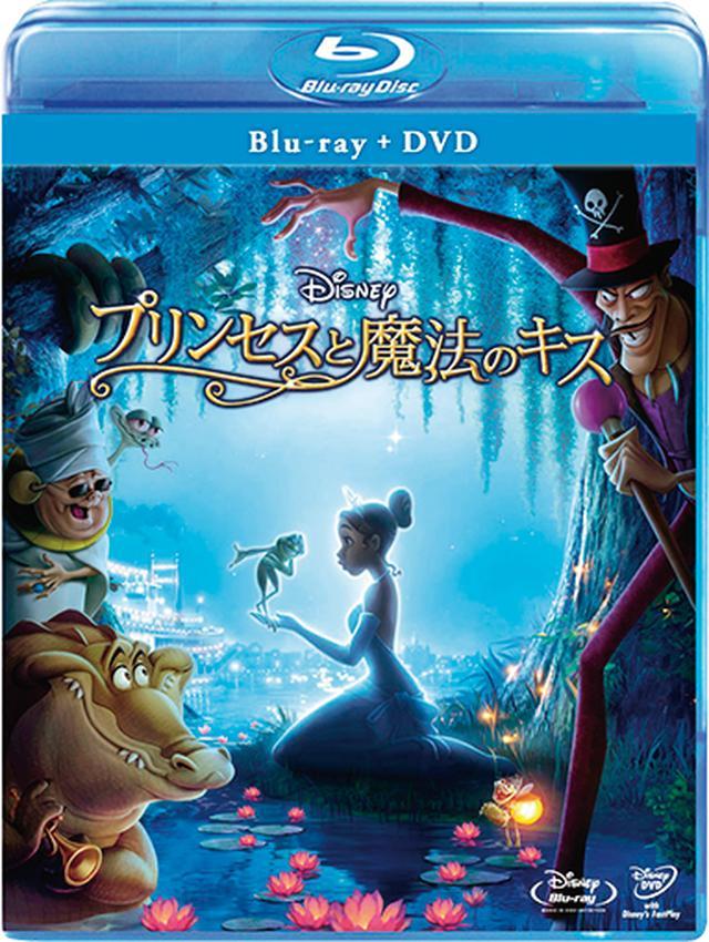 画像: 「プリンセスと 魔法のキス」 ブルーレイ+DVD 発売中、 デジタル配信中