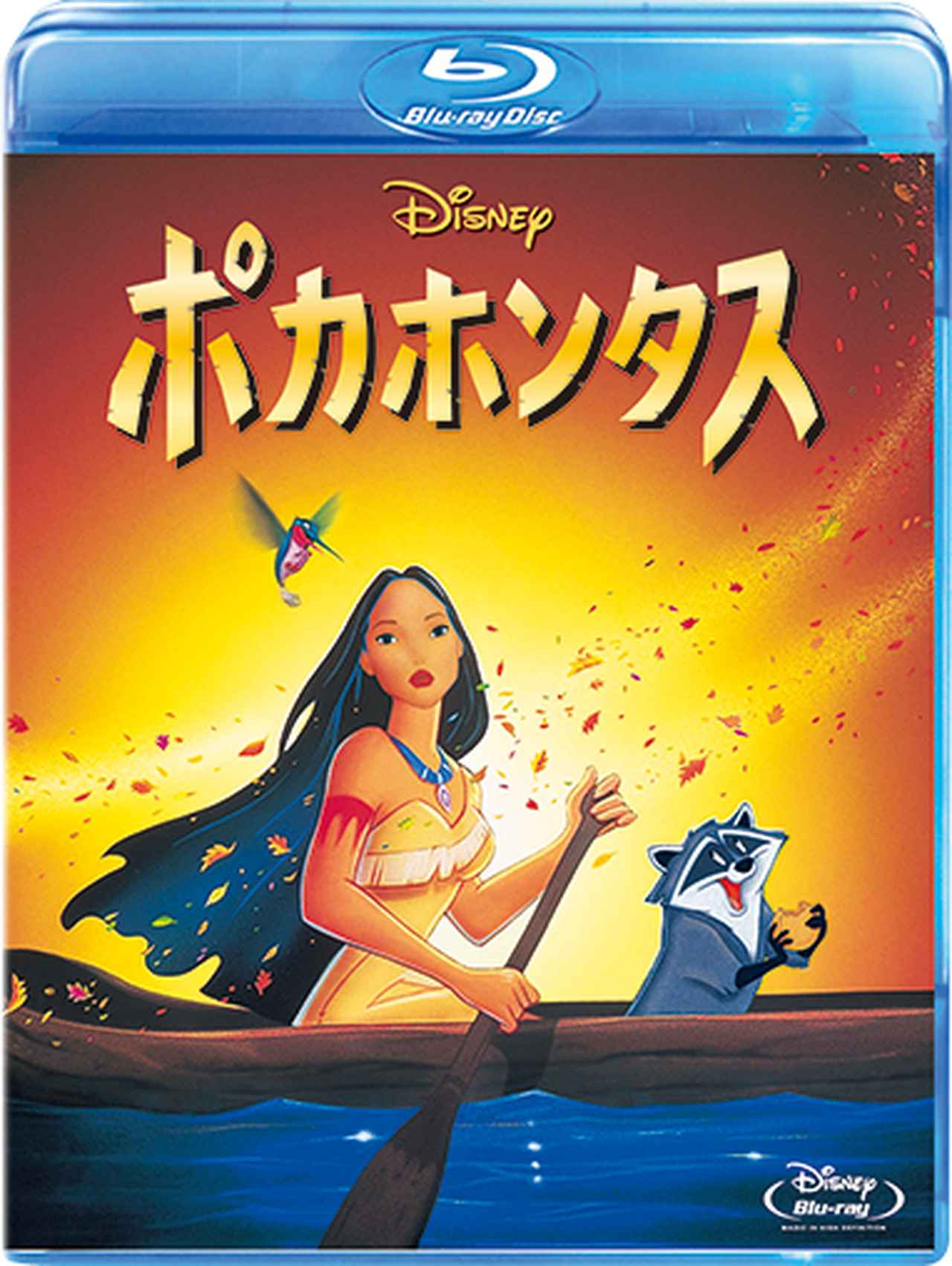 画像: 「ポカホンタス」 ブルーレイ+DVD 発売中、デジタル配信中