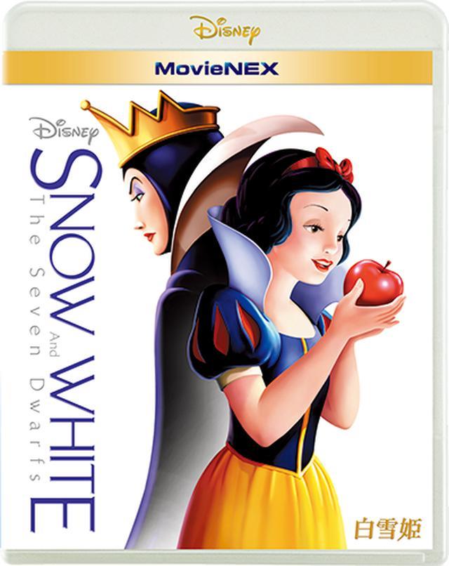 画像: 「白雪姫」 MovieNEX発売中、デジタル配信中