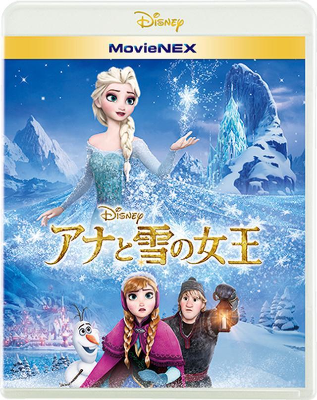 画像: 「アナと雪の女王」 MovieNEX 発売中、 デジタル配信中