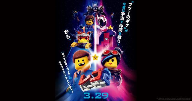 画像: 映画『レゴ® ムービー2』オフィシャルサイト