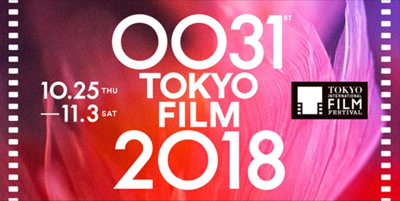 画像: 第31回東京国際映画祭(2018)