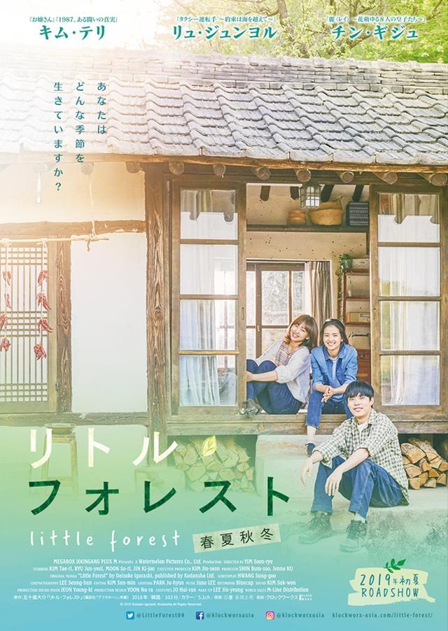 画像2: GW・夏休みは映画激戦区!2019年5月〜8月公開作品!