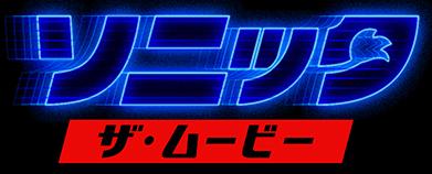 画像: 日本を駆け回るソニックを見つけ出し、超レアなお年玉をゲットせよ!