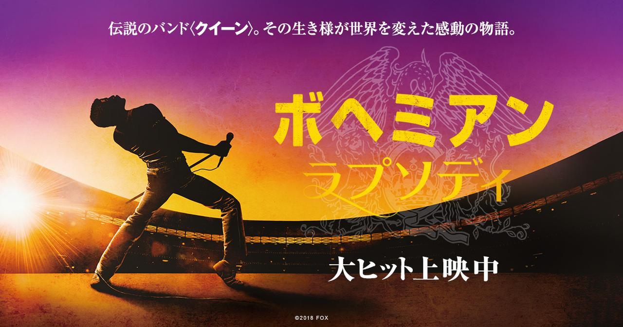 画像: 映画『ボヘミアン・ラプソディ』公式サイト 大ヒット上映中!