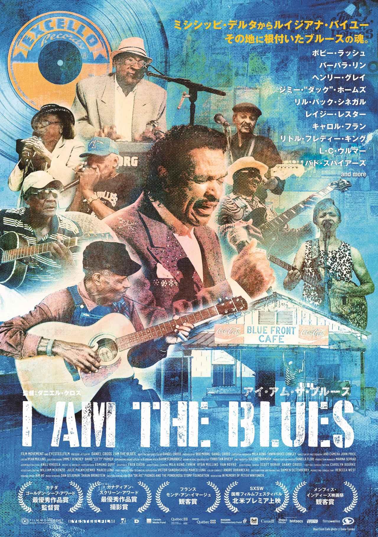 画像: 『I AM THE BLUES アイ ・ アム ・ ザ ・ ブルース』