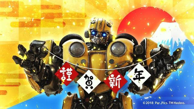 """画像: 『バンブルビー』可愛すぎる謹賀新年特別映像 & """"感動の出会い""""本編映像! youtu.be"""