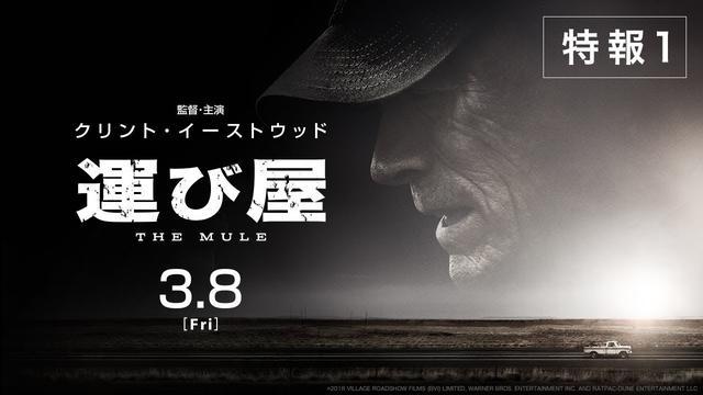 画像: 映画『運び屋』特報【HD】2019年3月8日(金)公開 www.youtube.com