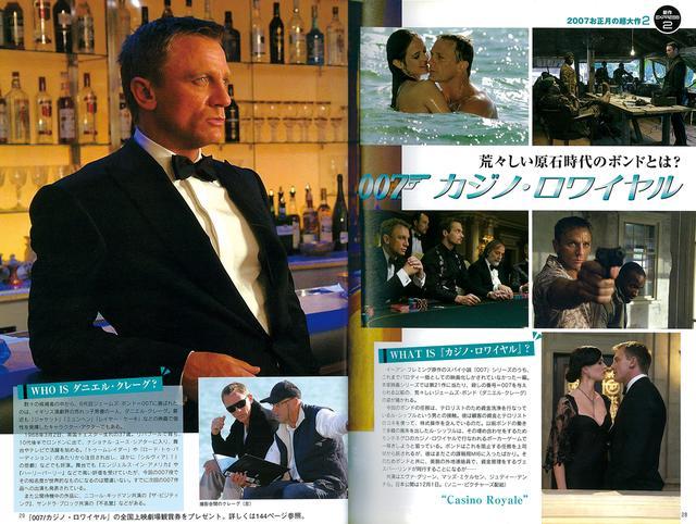 画像: 久々の新作「007カジノ・ロワイヤル」と共に6代目ボンド=ダニエル・クレイグについても紹介(2006年12月号)