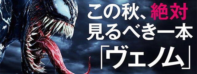 画像: ヴェノム - SCREEN ONLINE(スクリーンオンライン)