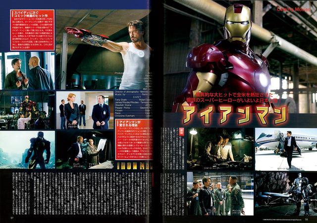 """画像: """"ハリウッドで大ヒットした新作""""「アイアンマン」を取り上げたがマーベル色はまだ薄い(2008年10月号)"""
