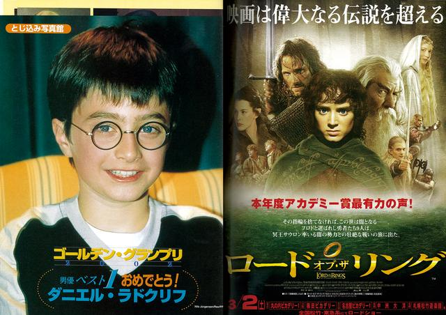 画像: ハリポタのダニエル少年が人気を呼び、「ロード・オブ・ザ・リング」(広告)も公開。この2作がファンタジーブームを牽引(2002年4月号)