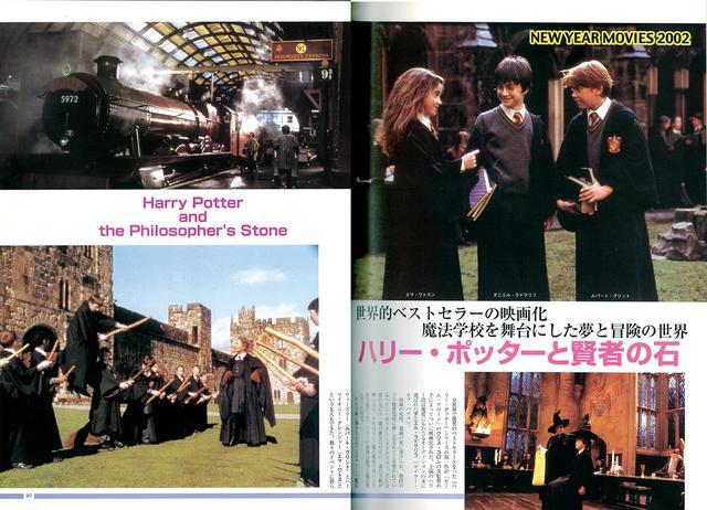 画像: 「ハリー・ポッター」シリーズ第1作「賢者の石」を紹介。この後、予想を超える大ヒットに(2001年12月号)