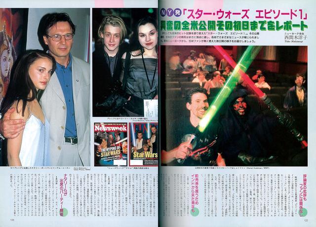 画像: 「スター・ウォーズ」の新作「エピソード1」公開で、世界中のファンが興奮した様子をレポート(1999年8月号)