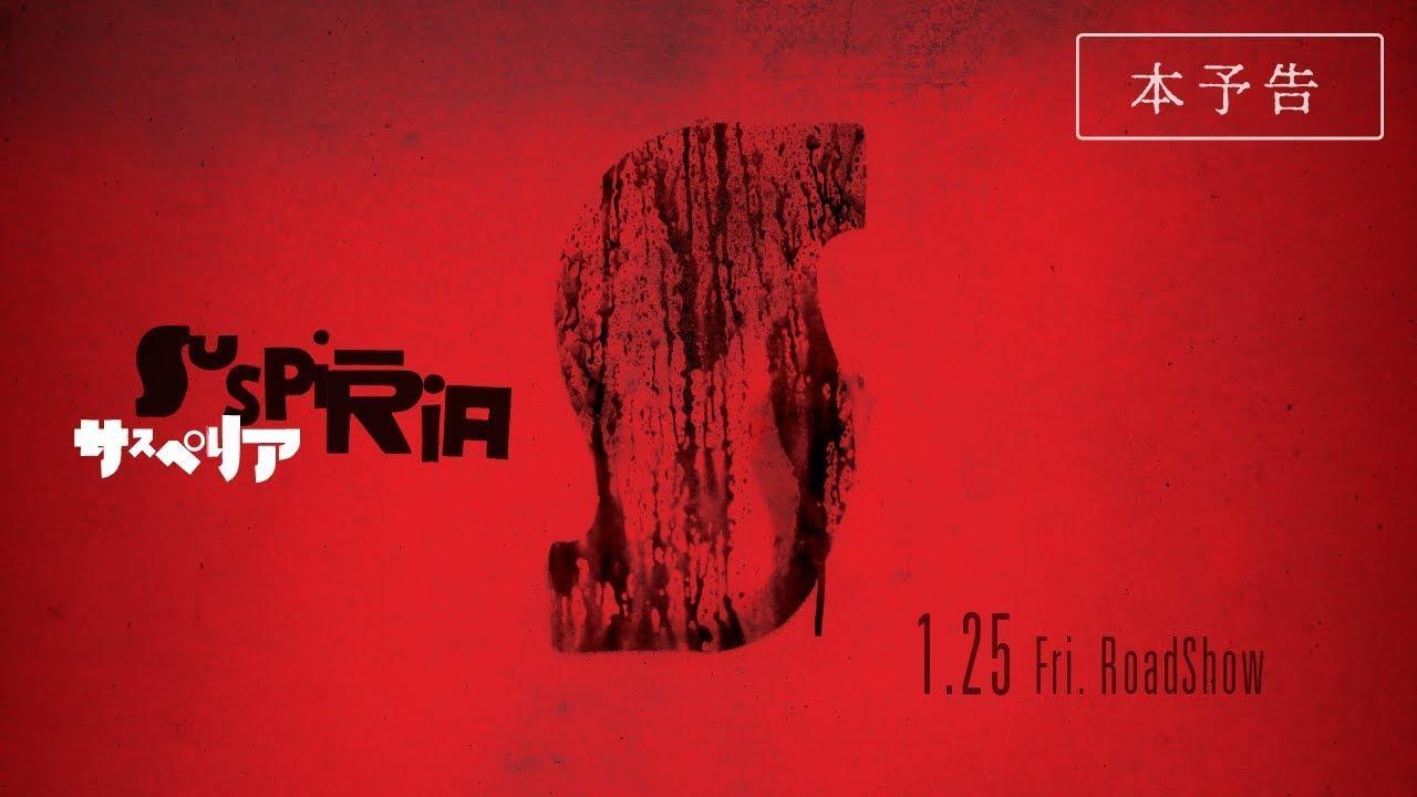 画像: 【公式】『サスぺリア』1月25日(金)公開/本予告 www.youtube.com