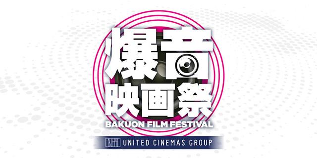 画像: 爆音映画祭 BAKUON FILM FESTIVAL