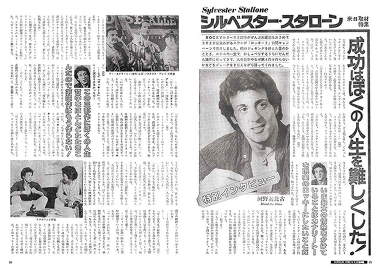 画像2: 「ロッキー」シリーズ&スタローンの貴重なアーカイブ本が「クリード 炎の宿敵」公開を記念して発売中!