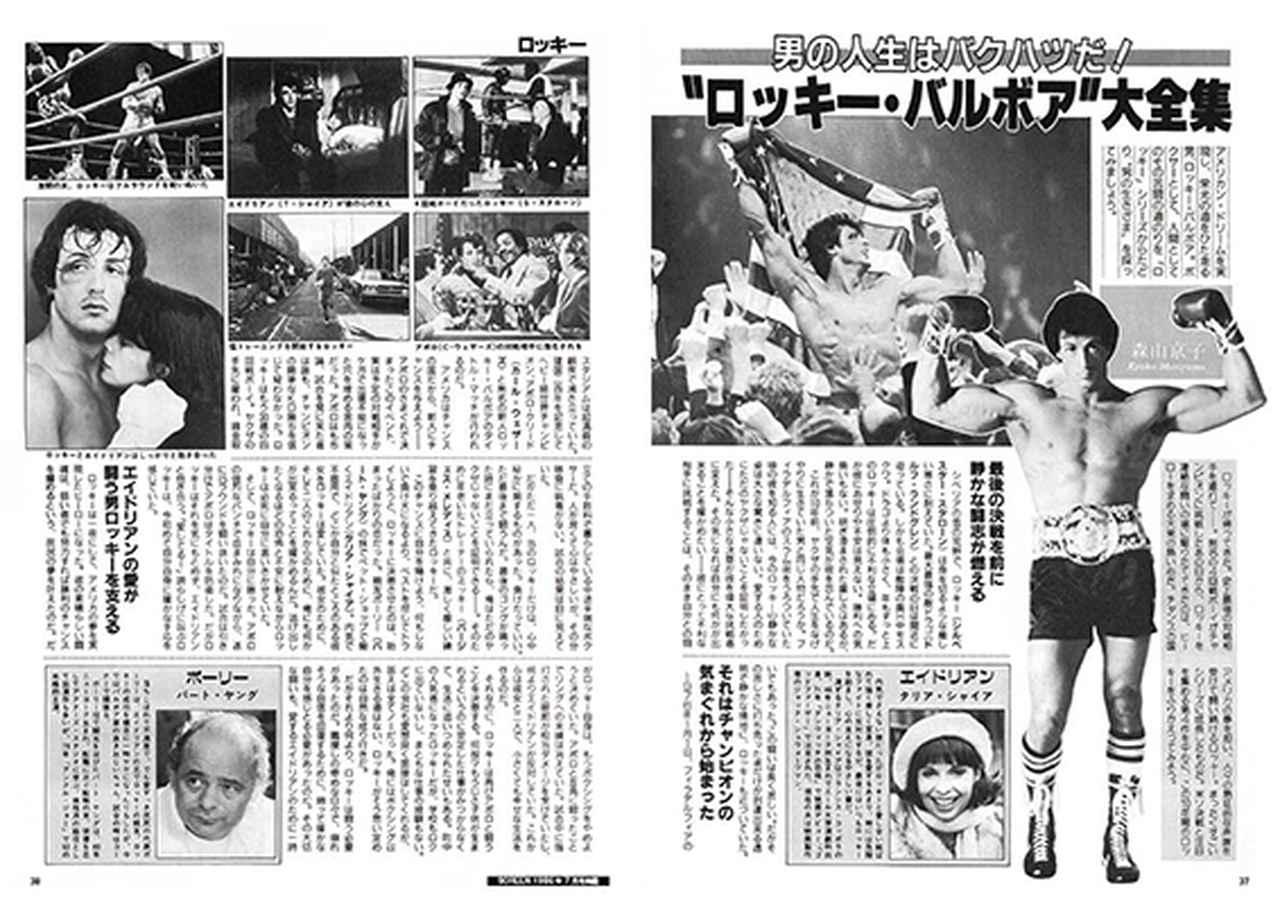 画像4: 「ロッキー」シリーズ&スタローンの貴重なアーカイブ本が「クリード 炎の宿敵」公開を記念して発売中!