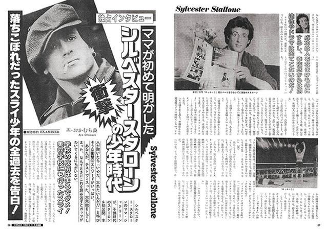 画像3: 「ロッキー」シリーズ&スタローンの貴重なアーカイブ本が「クリード 炎の宿敵」公開を記念して発売中!