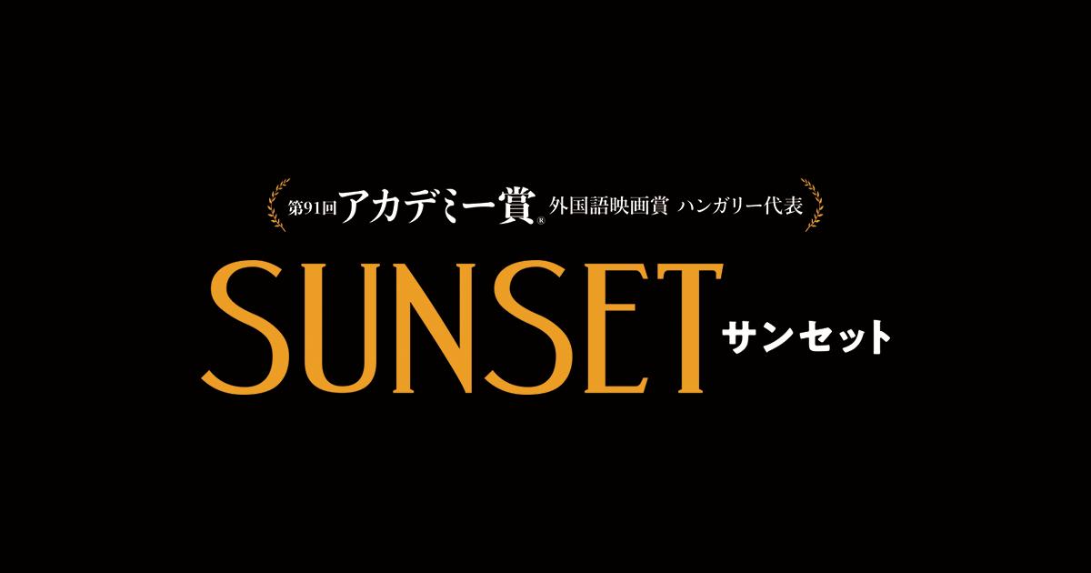 画像: 映画『サンセット』公式サイト 3.15(金)よりヒューマントラストシネマ有楽町、 新宿武蔵野館ほか公開
