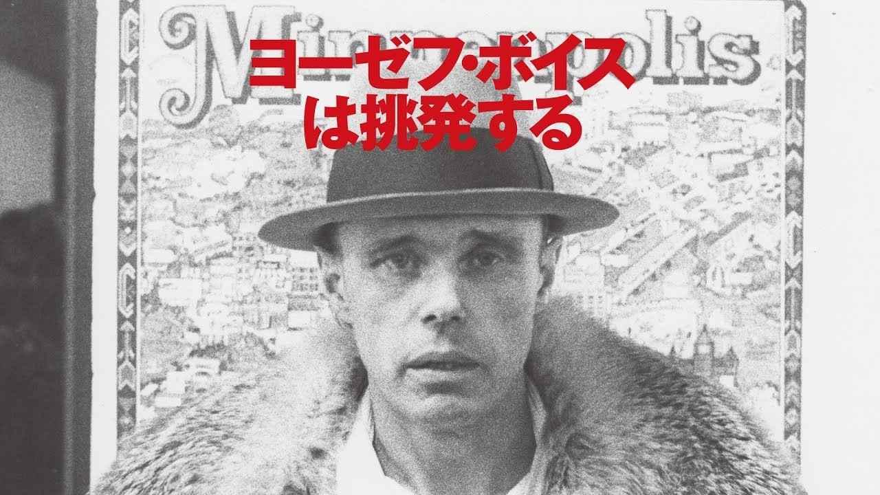 画像: 映画『ヨーゼフ・ボイスは挑発する』予告編 www.youtube.com