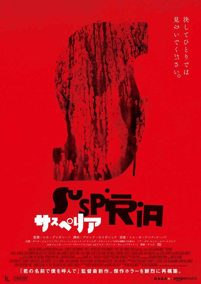 画像: 2018年10月に解禁された『サスペリア』ポスター screenonline.jp